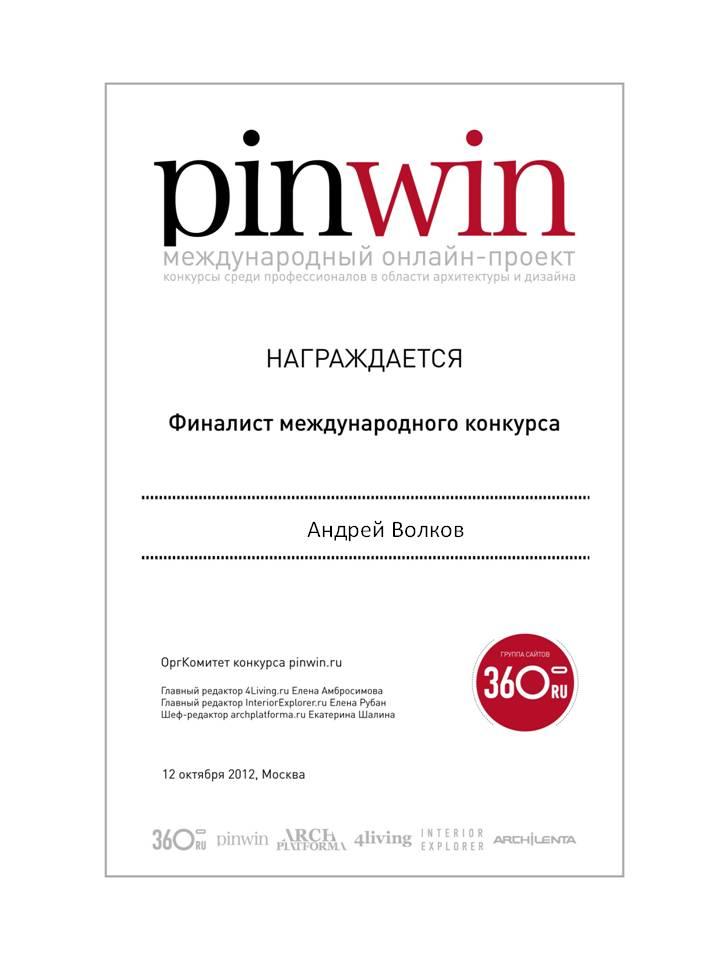 диплом финалиста конкурса PinWin