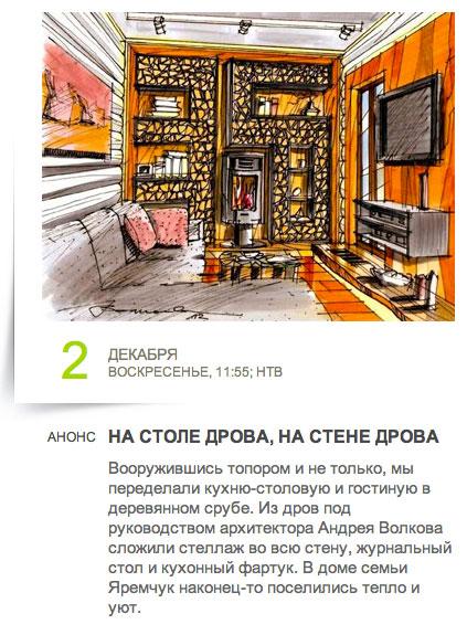 designer_andrey_volkov_ntv