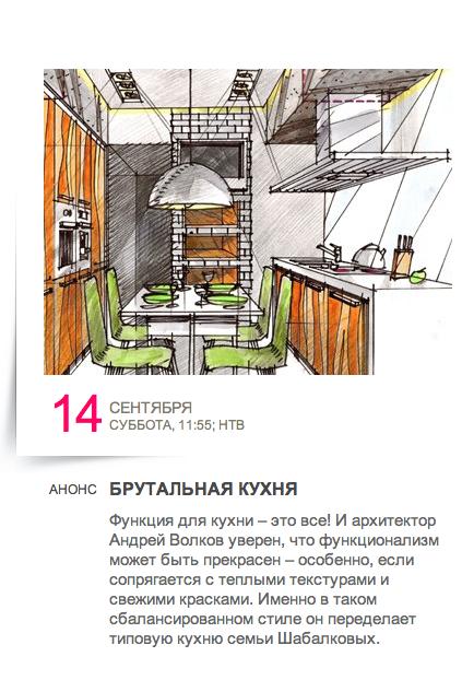 designer_andrey_volkov_ntv_brutal_kitchen