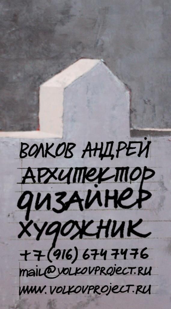 designer_andrey_volkov_contacts
