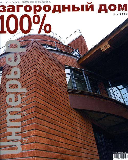 Дом в традициях русского деревянного зодчества. Архитектор Андрей Волков (журнал 100% загородный дом).
