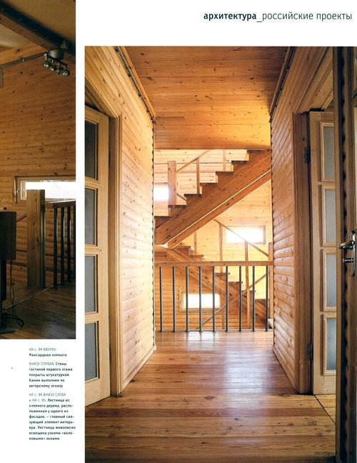 Дом в традициях деревянного зодчества. Архитектор Андрей Волков (второй этаж, вид на лестницу)