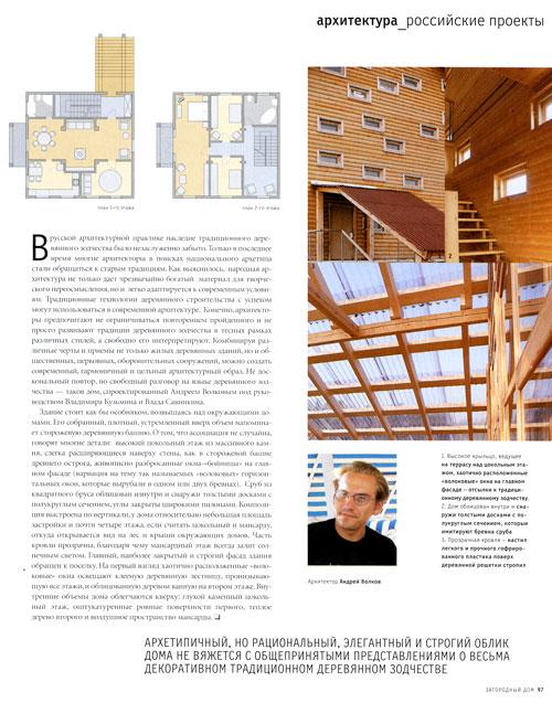Дом в традициях деревянного зодчества. Архитектор Андрей Волков (планировка и текст)